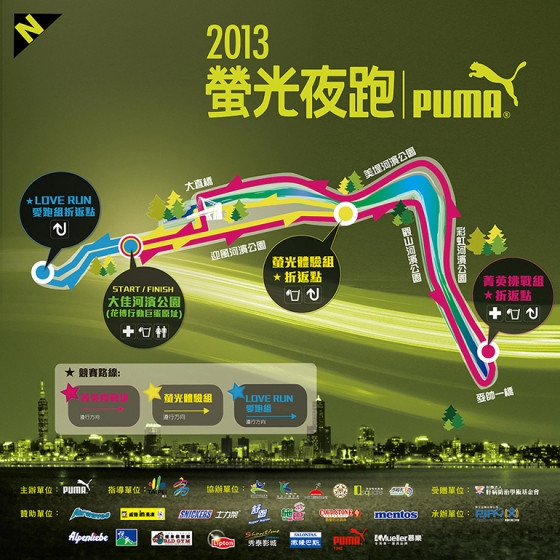 Puma Night Run-Taipei