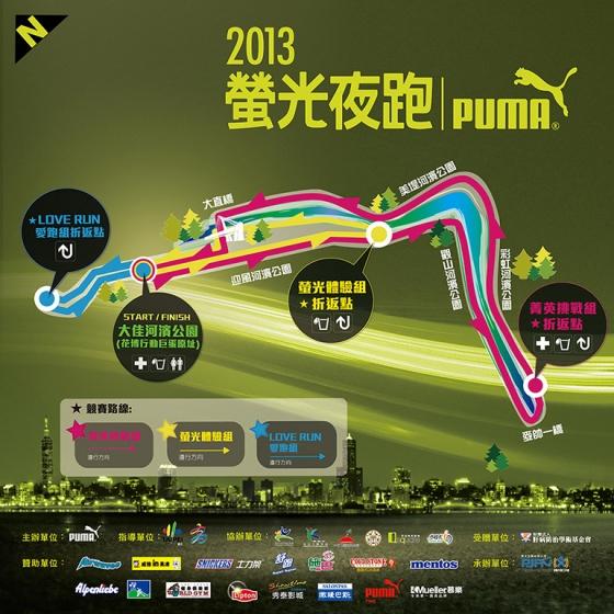 Puma Night Run-Taipei